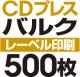 CDバルクプレス 500枚