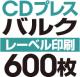 CDバルクプレス 600枚