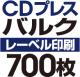 CDバルクプレス 700枚