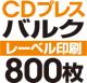 CDバルクプレス 800枚