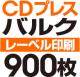 CDバルクプレス 900枚