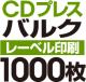 CDバルクプレス 1000枚