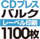 CDバルクプレス 1100枚