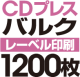 CDバルクプレス 1200枚