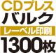 CDバルクプレス 1300枚