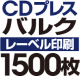 CDバルクプレス 1500枚