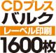 CDバルクプレス 1600枚