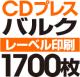 CDバルクプレス 1700枚