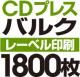 CDバルクプレス 1800枚