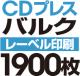 CDバルクプレス 1900枚