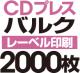 CDバルクプレス 2000枚