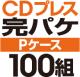 CDプレス 完パケセット[Pケース] 100組