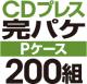 CDプレス 完パケセット[Pケース] 200組