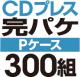 CDプレス 完パケセット[Pケース] 300組