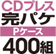 CDプレス 完パケセット[Pケース] 400組