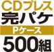 CDプレス 完パケセット[Pケース] 500組