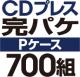CDプレス 完パケセット[Pケース] 700組