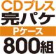 CDプレス 完パケセット[Pケース] 800組