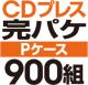 CDプレス 完パケセット[Pケース] 900組