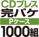 CDプレス 完パケセット[Pケース] 1000組