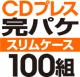 CDプレス 完パケセット[スリムケース] 100組