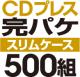 CDプレス 完パケセット[スリムケース] 500組