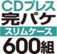 CDプレス 完パケセット[スリムケース] 600組