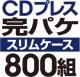 CDプレス 完パケセット[スリムケース] 800組