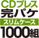 CDプレス 完パケセット[スリムケース] 1000組