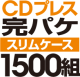 CDプレス 完パケセット[スリムケース] 1500組