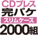 CDプレス 完パケセット[スリムケース] 2000組