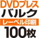 DVDバルクプレス 100枚