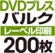 DVDバルクプレス 200枚