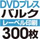 DVDバルクプレス 300枚
