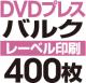 DVDバルクプレス 400枚