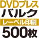 DVDバルクプレス 500枚