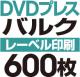 DVDバルクプレス 600枚