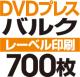 DVDバルクプレス 700枚