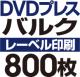 DVDバルクプレス 800枚