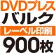 DVDバルクプレス 900枚