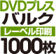 DVDバルクプレス 1000枚