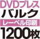 DVDバルクプレス 1200枚