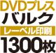 DVDバルクプレス 1300枚