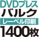 DVDバルクプレス 1400枚