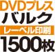 DVDバルクプレス 1500枚