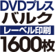 DVDバルクプレス 1600枚