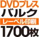 DVDバルクプレス 1700枚