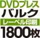 DVDバルクプレス 1800枚