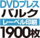 DVDバルクプレス 1900枚
