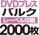DVDバルクプレス 2000枚